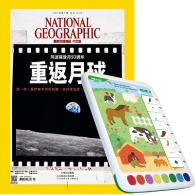 國家地理雜誌(1年12期)+ 青林5G智能學習寶第一輯:啟蒙版 + 進階版 + 強化版