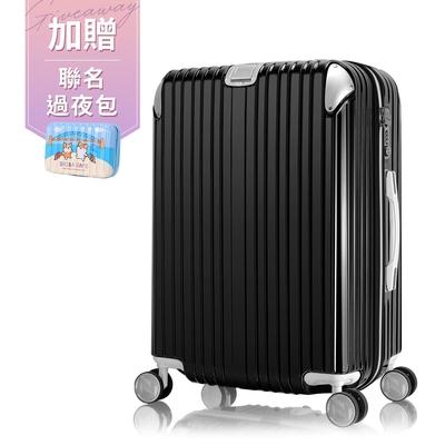 奧莉薇閣 28吋行李箱 PC硬殼旅行箱 箱見恨晚II(銀黑)