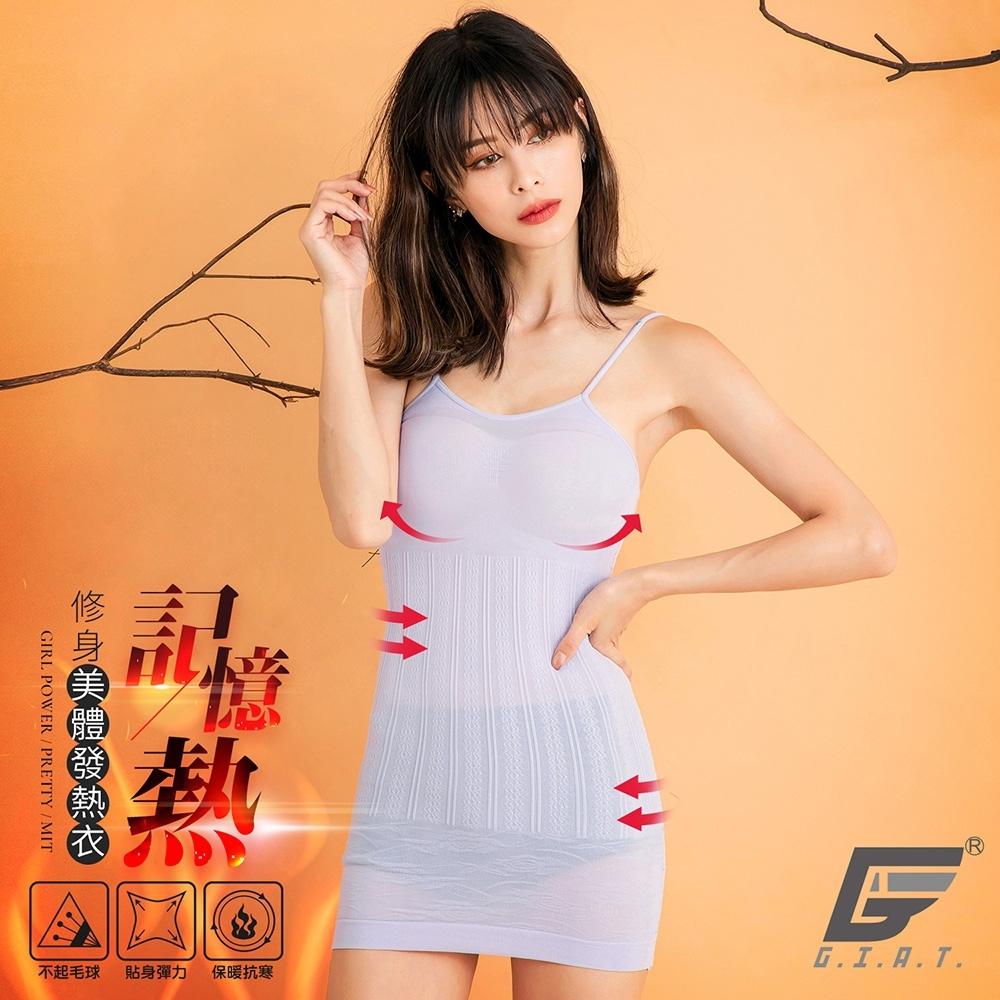 GIAT台灣製200D記憶熱機能美體發熱衣(細肩款)-薰衣紫