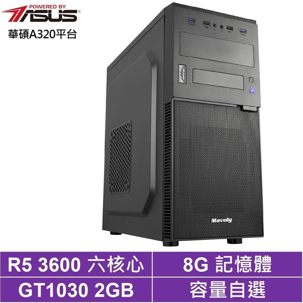 華碩A320平台[藍月哨兵]R5六核GT1030獨顯電腦