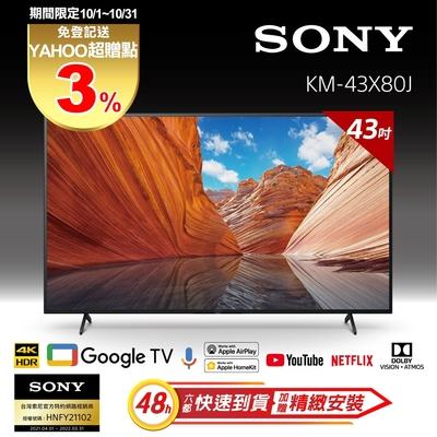 【10/1~31送超贈點3%】SONY索尼 43吋 4K HDR Google TV BRAVIA顯示器 KM-43X80J