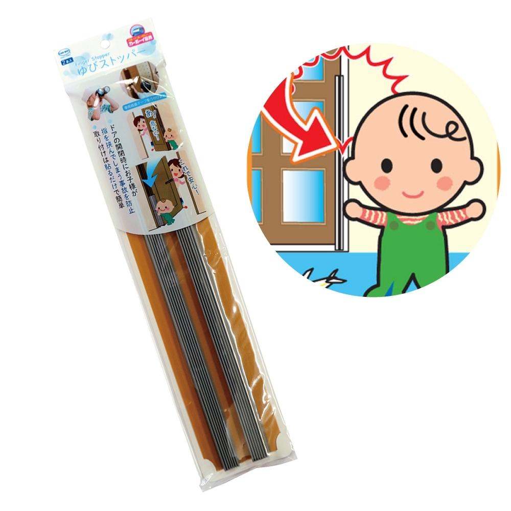 日本 CAR-BOY-新門縫專用安全護條2入40cm(茶色)-2組(防夾手/居家安全/幼兒安全)