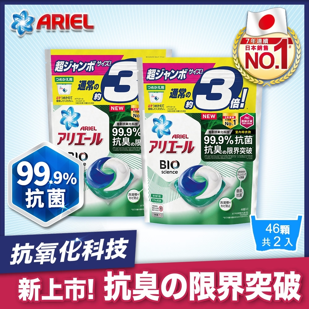 【日本ARIEL】新升級3D超濃縮抗菌洗衣膠囊/洗衣球 46顆袋裝 X2 (室內晾衣型)