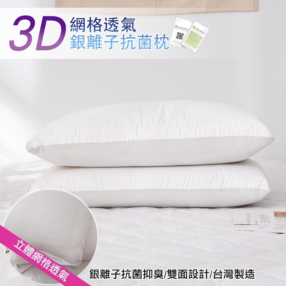 eyah 宜雅 台灣製3D結構網布+抗菌銀離子纖維枕  2入