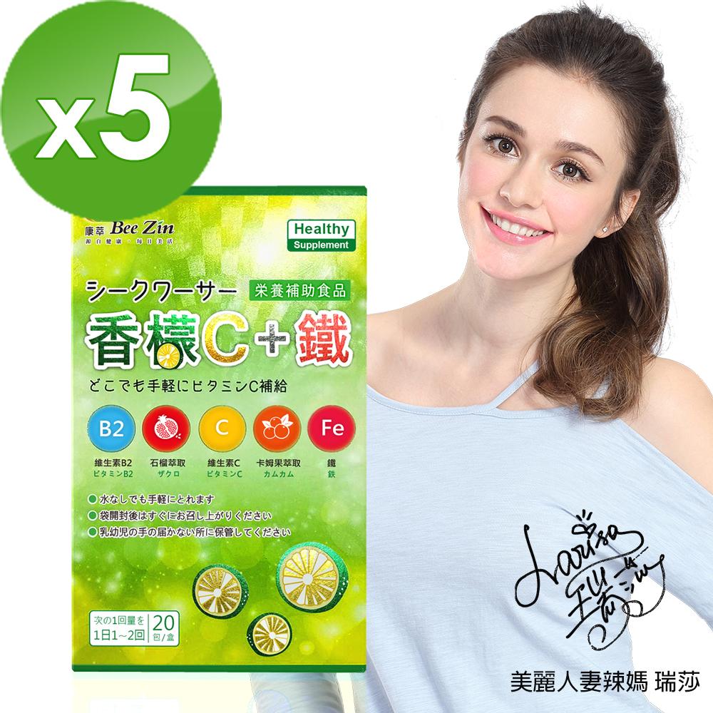 BeeZin康萃 瑞莎代言 香檬C+鐵 美妍飲x5盒(20包/盒)