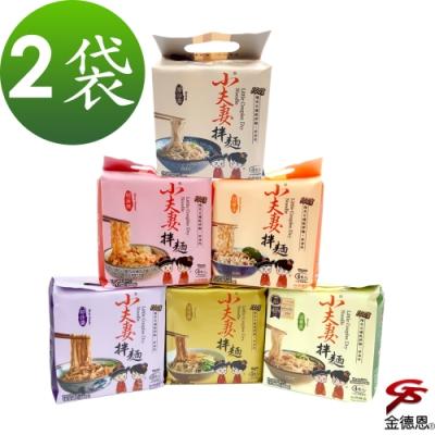 小夫妻香Q乾拌麵(4包/袋)x2袋/多種口味可選
