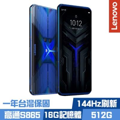 Lenovo Legion Phone Duel (16G/512G) 電競手機-深邃藍