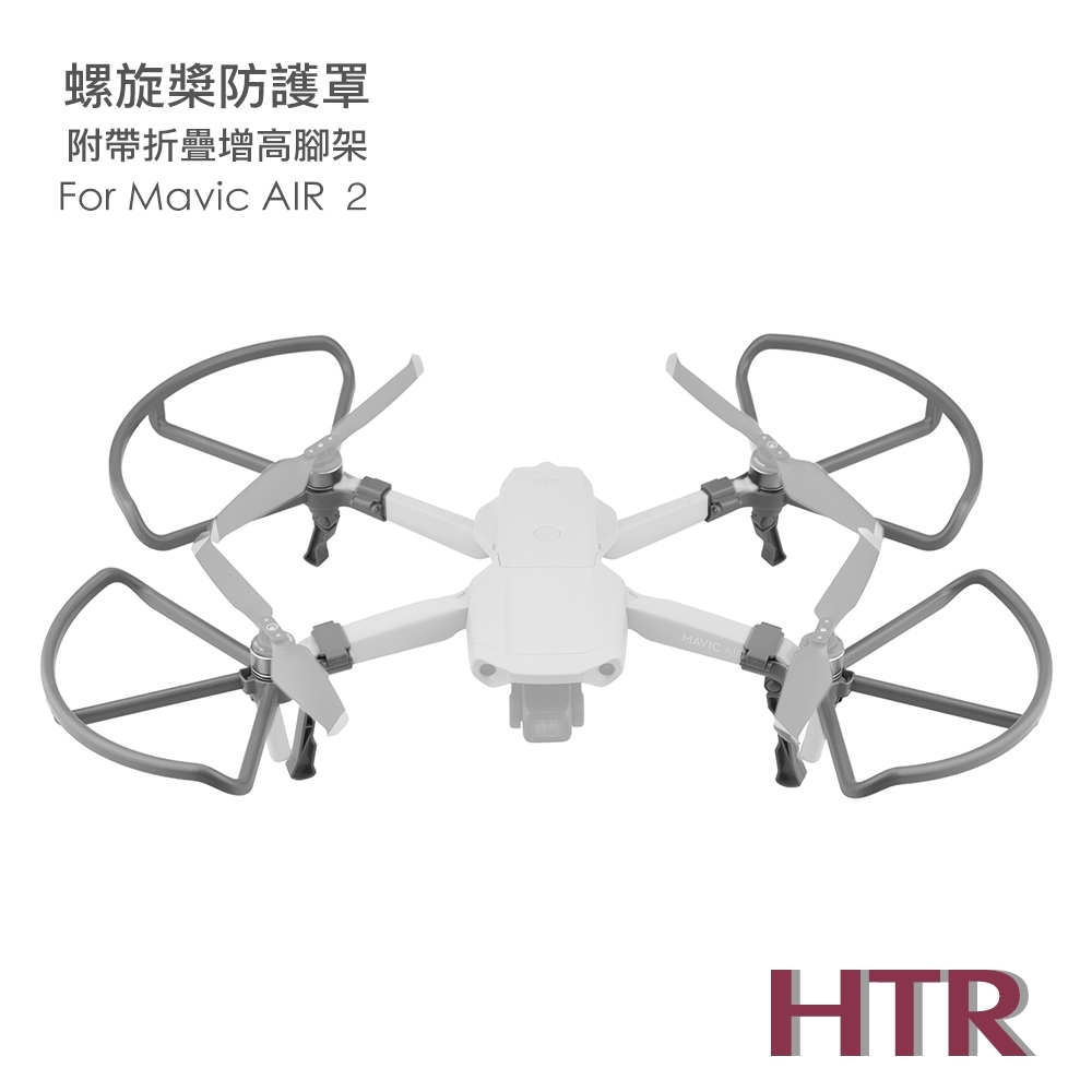 HTR 螺旋槳防護罩附帶折疊增高腳架 for Mavic AIR 2