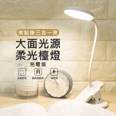 LED夾子式護眼檯燈 一鍵觸控 三段調光 多向彎曲 充電檯燈 LED檯燈 閱讀燈【充電款】