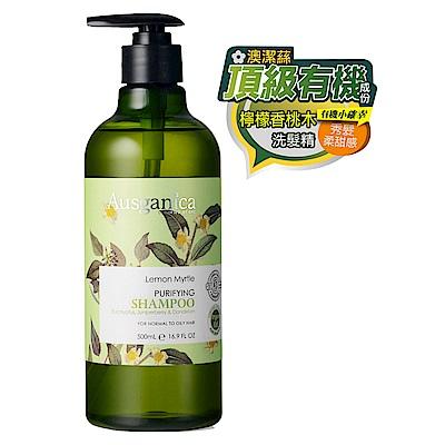 澳潔蕬Ausganica 頂級有機成份檸檬香桃木控油洗髮精(500ml)