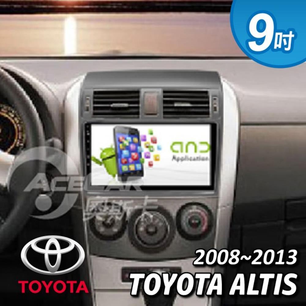 【奧斯卡 AceCar】SD-1 9吋 導航 安卓  專用 汽車音響 主機 (適用於豐田 ALTIS 08-13年式)