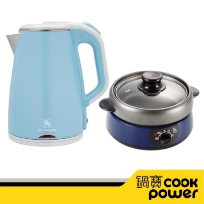 【CookPower鍋寶】316保溫快煮壺1.8L+多功能料理鍋(超值組)