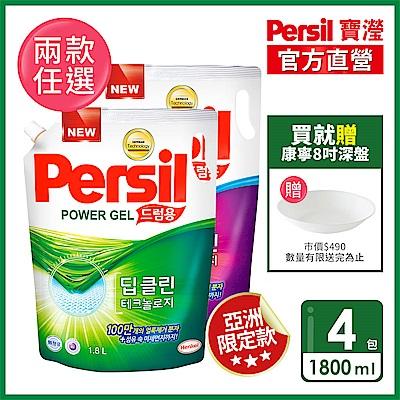 【時時樂限定】Persil 寶瀅 強效淨垢洗衣凝露 補充包 1.8L x 4包(強效/護色任選)