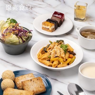 【台北】原素食府 單人精緻外帶套餐券 MO