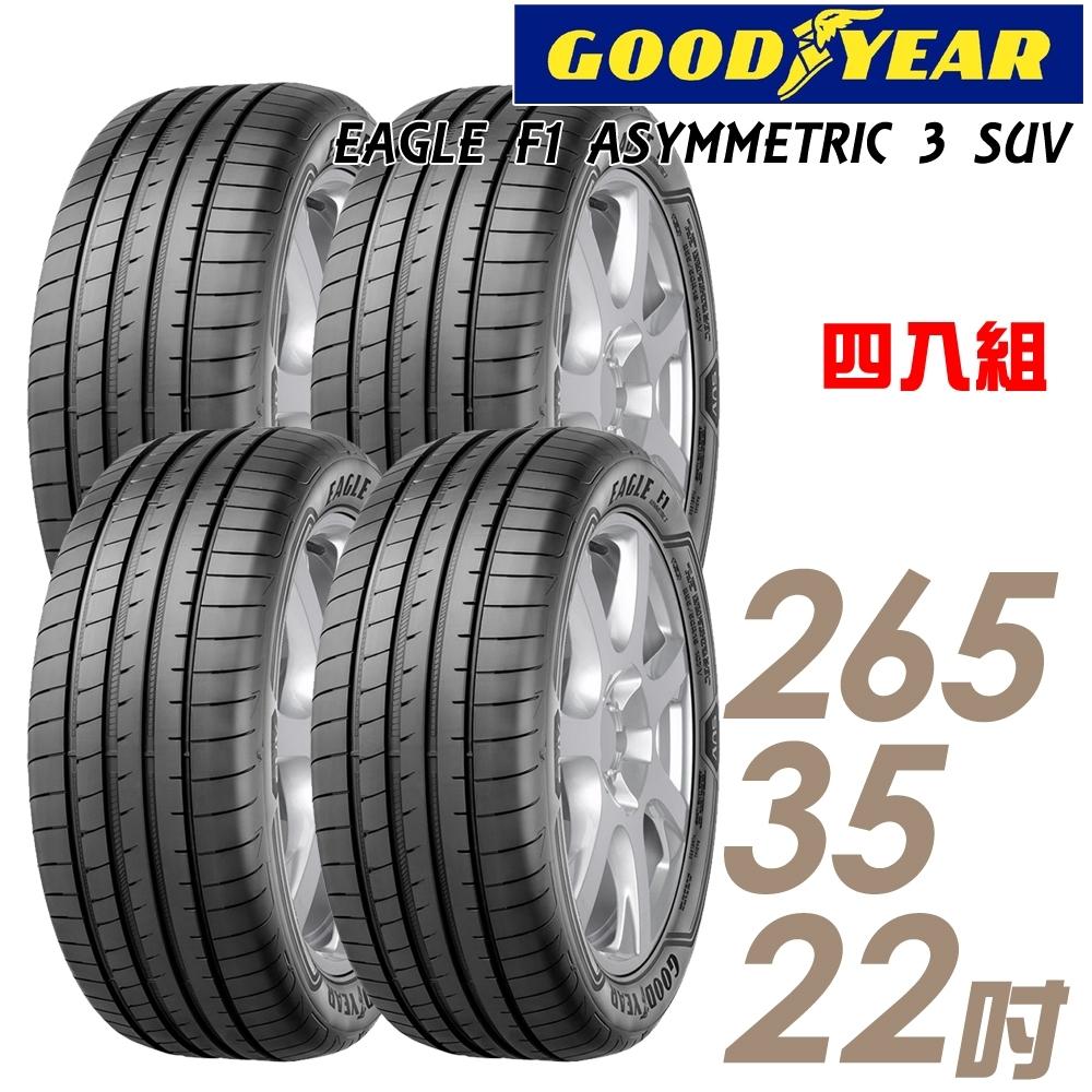 【固特異】F1 ASYM3 SUV 舒適操控輪胎_四入組_265/35/22(F1A3S)