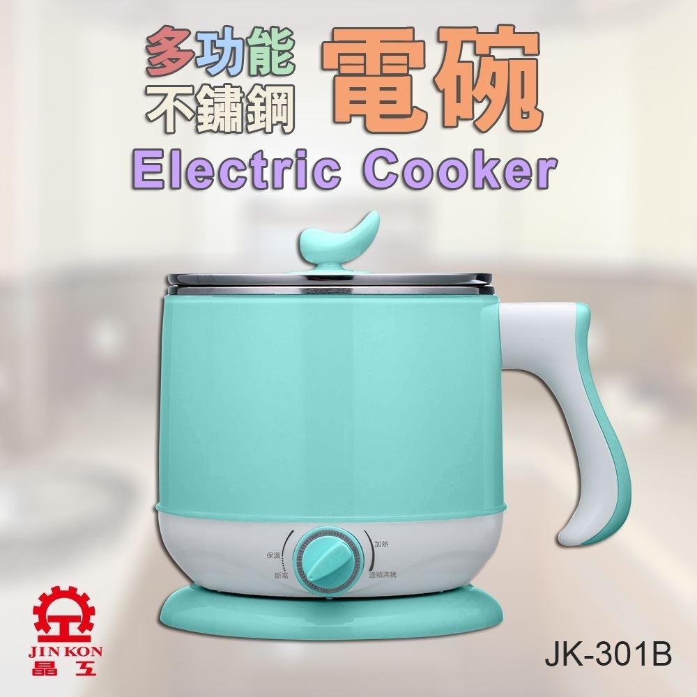 晶工牌 多功能不鏽鋼電碗 JK-301B