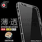 Samsung 三星 Galaxy Note 9 透明空壓防撞防摔保護殼