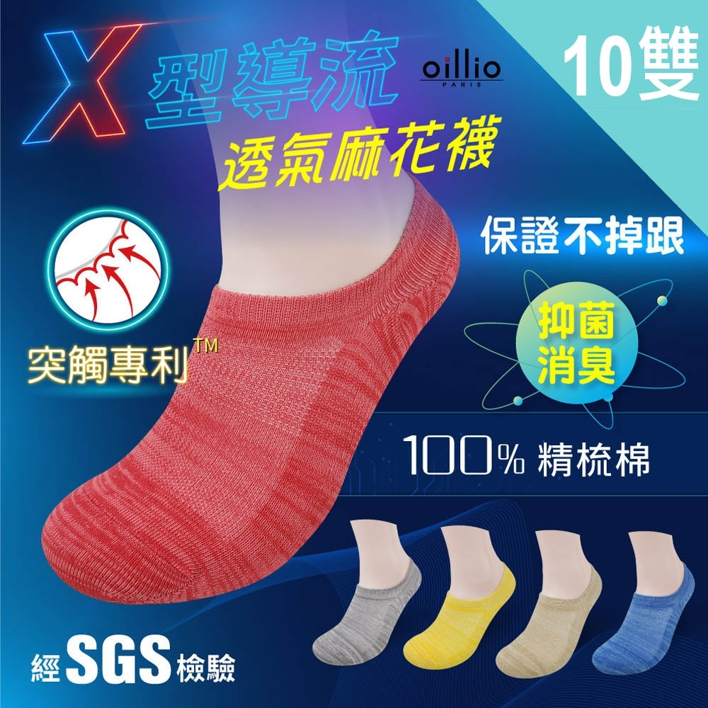 oillio歐洲貴族 (10雙組) 精品X導氣流透氣 抑菌除臭襪/隱形襪 不掉跟專利設計 特色麻花紗線 MIT社頭台灣製 男女適用