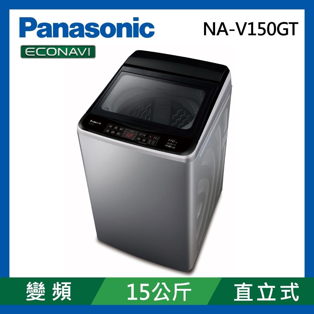 [館長推薦] Panasonic國際牌 15公斤 變頻直立式洗衣機 NA-V150GT-L 炫銀灰