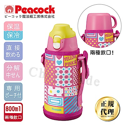 日本孔雀Peacock 運動家族不鏽鋼保溫杯800ML附杯套+背帶(兩用型飲口)-粉