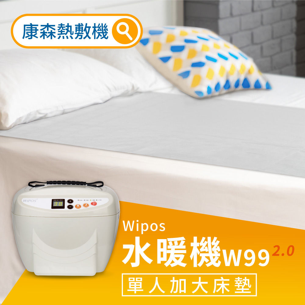 【COMESAN康森】WiPOS水暖機W99 2.0-單人加大組 product image 1