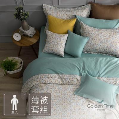 GOLDEN-TIME-摩拉維亞情歌-200織紗精梳棉薄被套床包組(單人)