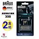 德國百靈BRAUN-刀頭刀網組(黑)30B(2盒組) product thumbnail 1
