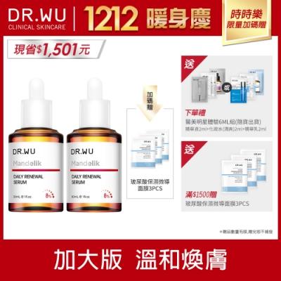 [雅虎獨家重量版] DR.WU杏仁酸溫和煥膚精華30ML*2入