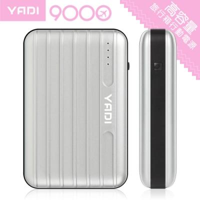 YADI 9000旅行箱造型行動電源/大容量/BSMI/台灣製造/雙輸出/銀