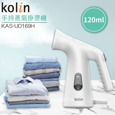 歌林Kolin 手持式蒸氣掛燙機KAS-UD169H