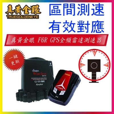 【真黃金眼】一鍵更新 F6R GPS測速器+雷達室外機 最新區間測速