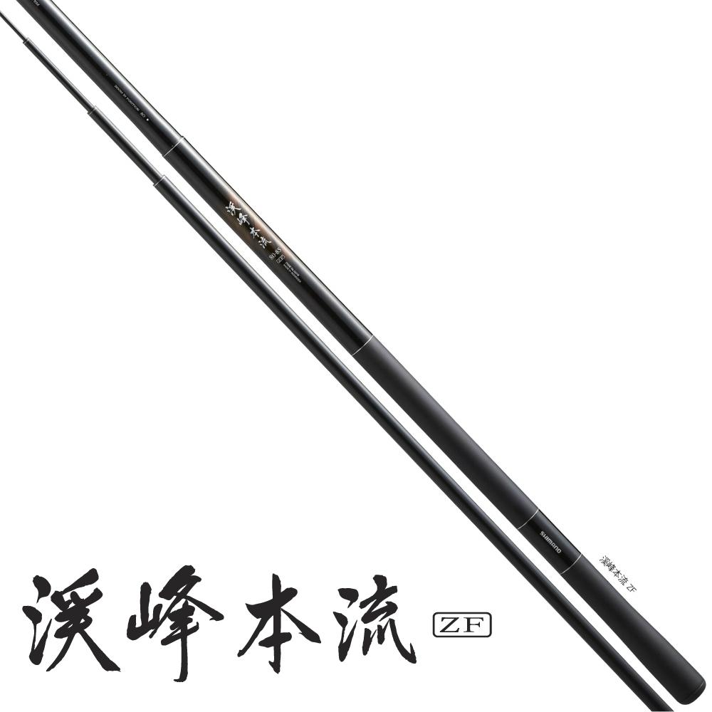 【SHIMANO】溪峰 本流 ZF 80-85 溪流竿 (36278)