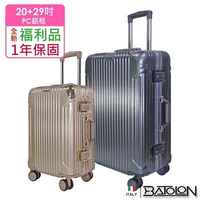(福利品 20+29吋) 經典系列TSA鎖PC鋁框箱/行李箱 (20香檳金+29紳士灰)