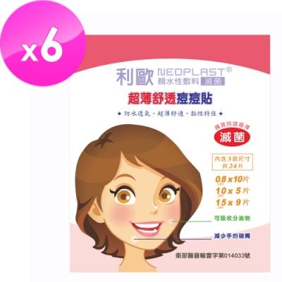 【貝斯康】利歐 超薄舒透痘痘貼(滅菌)-混合型 (6片組/144個圓)