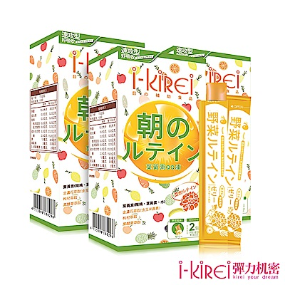 (時時樂)i-KiREi 葉黃素QQ凍3盒(共30包入)