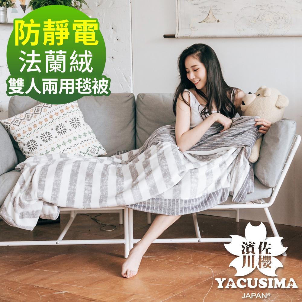 濱川佐櫻 文青風法蘭絨雙人兩用毯被6x7尺-簡約風格