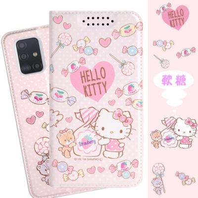 【Hello Kitty】三星 Samsung Galaxy A51 5G 甜心系列彩繪可站立皮套(軟糖款)