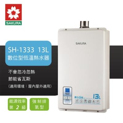 (下單登記送900)櫻花熱水器 SAKURA 強制排氣數位恆溫熱水器 SH-1333 13L熱水器 不含安裝