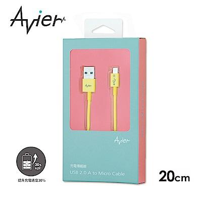【Avier】Micro USB 2.0充電傳輸線_(20CM)-黃色