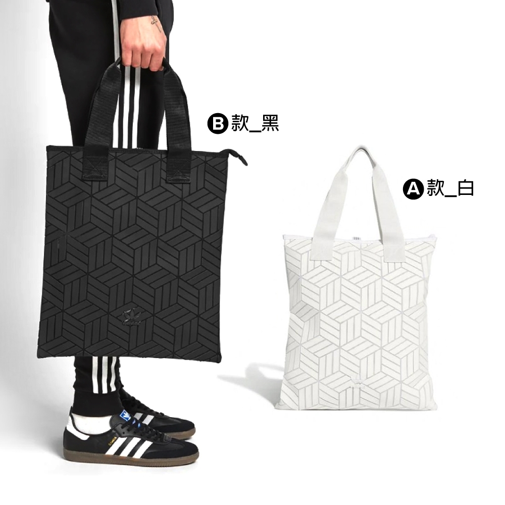 ADIDAS 托特包 Shopper 3D 三宅一生(黑/白任選)