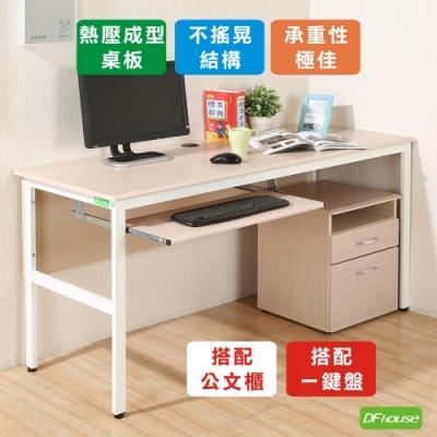《DFhouse》頂楓150公分電腦辦公桌+1鍵盤+活動櫃150*60*76