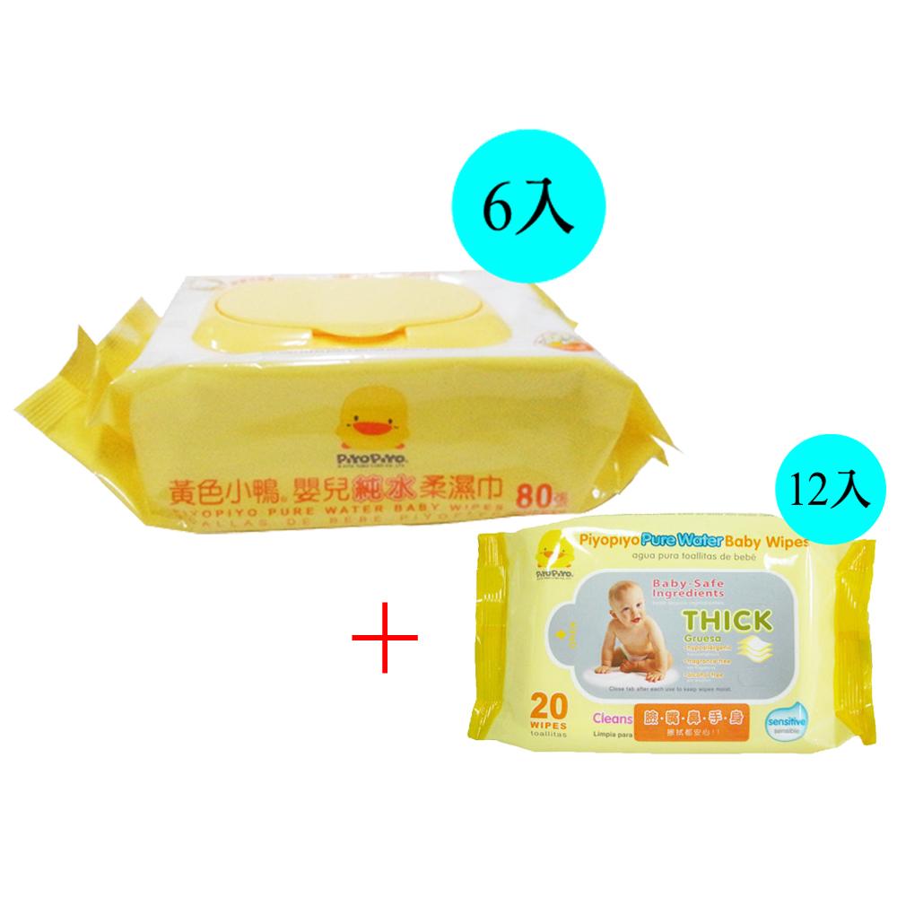 黃色小鴨盒蓋嬰兒純水柔濕巾/80抽6入+黃色小鴨嬰兒手口柔濕巾攜帶包(20抽)12入