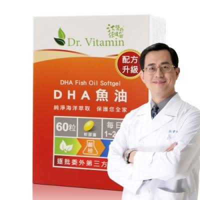 【江醫師健康鋪子】江醫師推薦DHA魚油膠囊(60粒/盒)*1盒