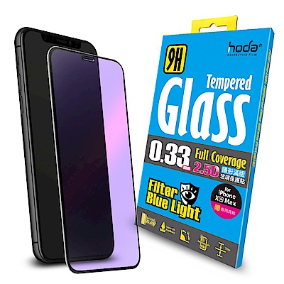 【hoda】iPhone Xs Max 2.5D隱形抗藍光滿版9H鋼化玻璃貼