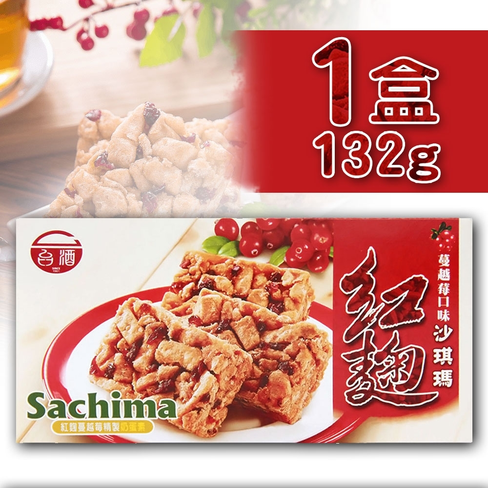台酒生技 紅麴養生蔓越莓口味沙琪瑪(132g/1盒)