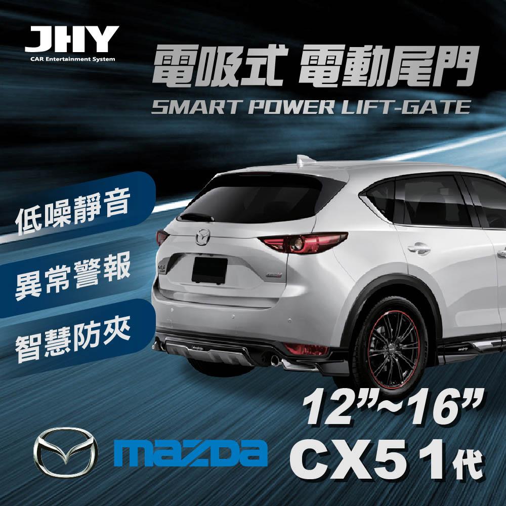 電動尾門JHY電吸 馬自達CX-5 1代 12-1