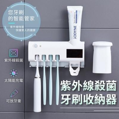 紫外線殺菌  太陽能充電 免插電 自動擠牙膏 牙刷架 紫外線殺菌 光觸媒 牙刷消毒器 牙刷【送磁吸式漱口杯】