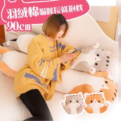 日創優品 羽絨棉可愛貓咪長條抱枕/90cm/兩色任選