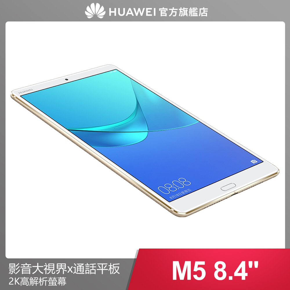 HUAWEI MediaPad M5 (4G/64G) 8.4吋影音平板