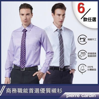 時時樂限定 pierre cardin 皮爾卡登 男襯衫 進口素材商務職能首選素面條紋長袖襯衫(6款任選)